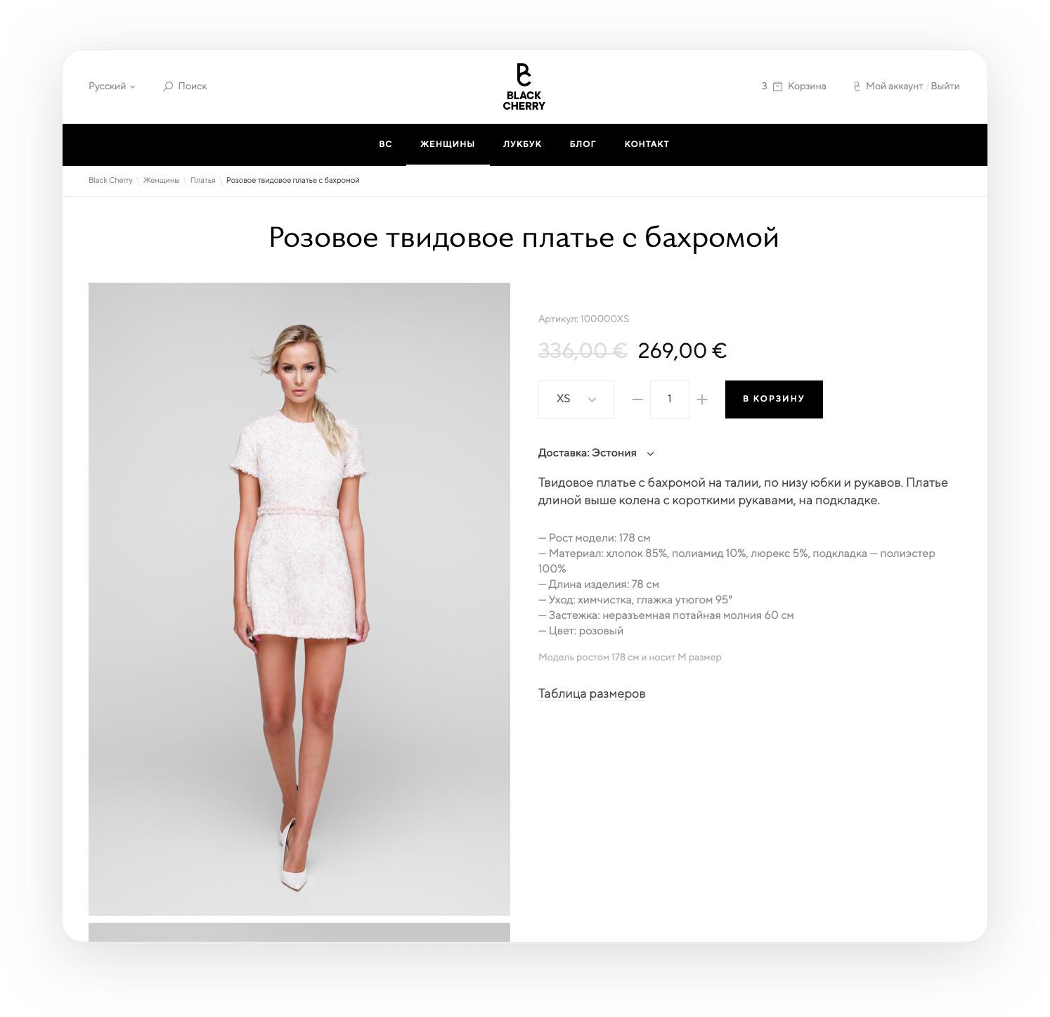 Black Cherry Online Store